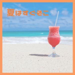 【夏はもうすぐ!】ワクワクしちゃう 夏デザイン♡
