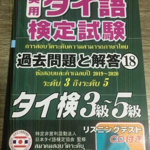 実用タイ語検定試験に挑戦します!