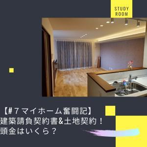 【#7 マイホーム奮闘記】建築請負契約書&土地契約!頭金はいくら?