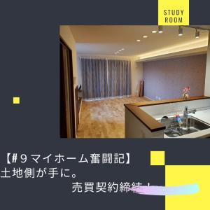 【#9マイホーム奮闘記】感性が違う!?設計士との出会い