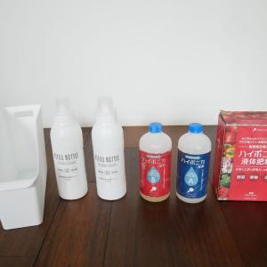 【買い替え】水耕栽培の液肥ボトルを白くする