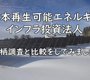 インフラファンド 銘柄【日本再生可能エネルギーインフラ投資法人 9283】調査と比較!利回り平均6%強!