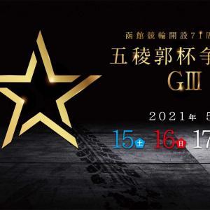函館競輪記念 2次予選