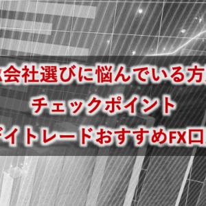 FX会社選びに悩んでいる方用チェックポイント〜デイトレードおすすめFX口座〜