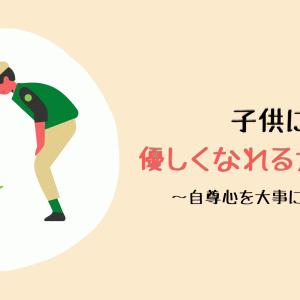 子供に優しくなれる方法6選〜自尊心を大事にしよう〜