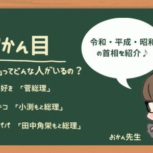 【暇だなぁ】歴代総理ってどんな人がいるの?〜令和・平成・昭和代表〜
