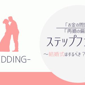 【体験談】ステップファミリーは結婚式をしないほうが良い?
