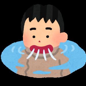 浴槽の湯をがぶ飲みする