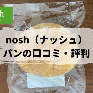 絶品!nosh(ナッシュ)のパンの実食レビューと口コミ
