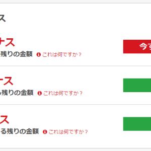 3000円ボーナス ゲット