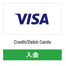 20%ボーナスのためにクレジットカードで入金してみた
