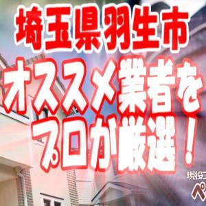 埼玉県羽生市で外壁塗装!口コミからオススメ業者をプロが厳選!