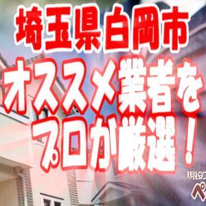 埼玉県白岡市で外壁塗装!口コミからオススメ業者をプロが厳選!