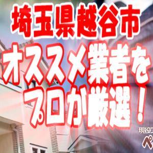 埼玉県越谷市で外壁塗装!口コミからオススメ業者をプロが厳選!