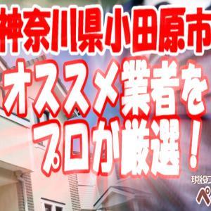 神奈川県小田原市で外壁塗装!口コミからオススメ業者をプロが厳選!