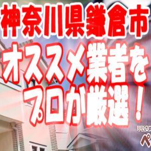 神奈川県鎌倉市で外壁塗装!口コミからオススメ業者をプロが厳選!