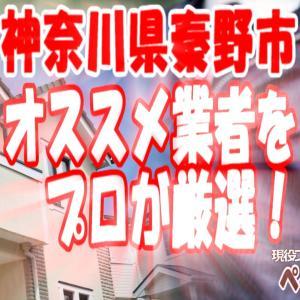 神奈川県秦野市で外壁塗装!口コミからオススメ業者をプロが厳選!