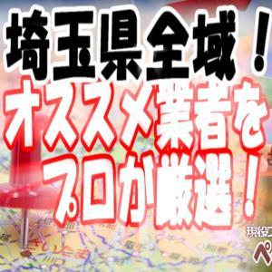 埼玉県で外壁塗装!口コミからオススメ業者をプロが厳選!