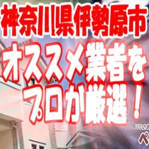 神奈川県伊勢原市で外壁塗装!口コミからオススメ業者をプロが厳選!