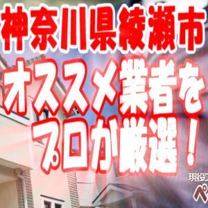 神奈川県綾瀬市で外壁塗装!口コミからオススメ業者をプロが厳選!