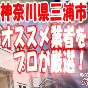 神奈川県逗子市で外壁塗装!口コミからオススメ業者をプロが厳選!