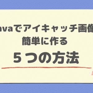 Canvaで時間をかけず、簡単にアイキャッチ画像作成をする『5つの方法』