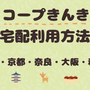3ステップで簡単!『コープきんき』宅配の利用方法!
