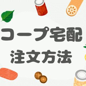 【コープきんき宅配 注文方法】ネット注文『eフレンズ』が簡単便利でオススメ!