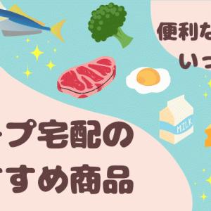 私がリピ買いするコープ宅配のおすすめ商品 便利な肉や魚を教えます!