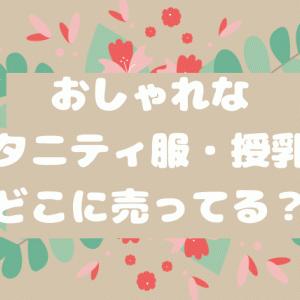 おしゃれでかわいいマタニティ服・授乳服おすすめ専門店4選!