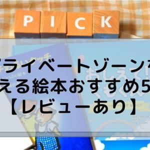 プライベートゾーンを教える絵本おすすめ5選【レビューあり】