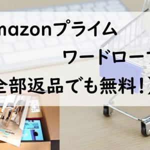 Amazonプライムワードローブ【全部返品でも無料!】