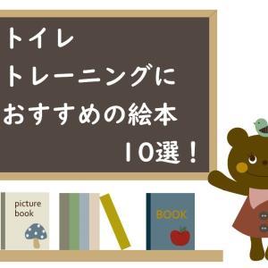 【元保育士が推薦!】トイレトレーニングにおすすめの絵本10選!