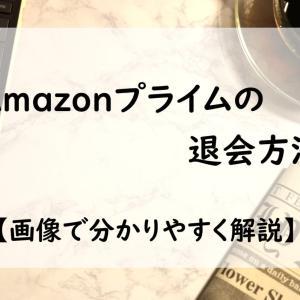Amazonプライムの退会方法【画像で分かりやすく解説】