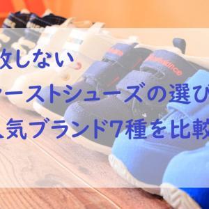 失敗しないファーストシューズの選び方【人気ブランド7種を比較!】