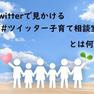Twitterで見かける「#ツイッター子育て相談室」とは何?