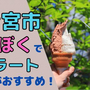富士宮市観光いでぼくでジェラートがおすすめ!