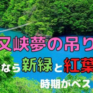寸又峡夢の吊り橋に行くなら新緑と紅葉の時期がベスト!