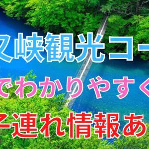 寸又峡の観光コースを写真で分かりやすく紹介【子連れ情報あり】