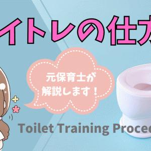 トイトレ(トイレトレーニング)の仕方を元保育士が解説します!
