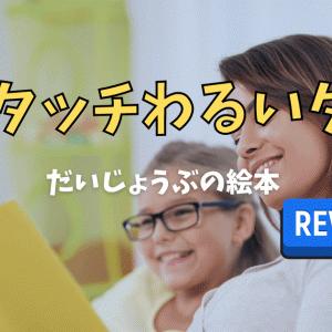 いいタッチわるいタッチ【絵本購入レビュー】
