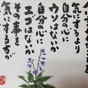 ことばの花44
