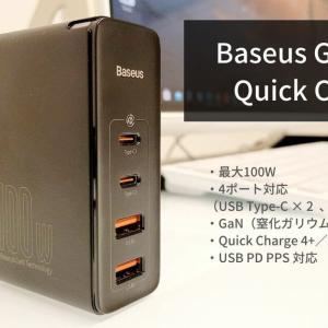 【レビュー】Baseus GaN2 Pro QUICK CHARGERは4ポート搭載の万能急速充電器