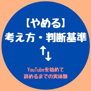【YouTube活動休止】辞める時の考え方・判断基準