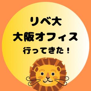 【リベ大】大阪オフィス行ってきましたぁぁ!!行く前の心得2つ!