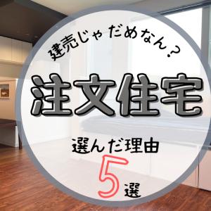 【注文住宅】建売じゃなくて注文住宅にした理由 5選!