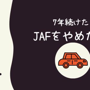 【JAF解約した話】リベ大で「保険の概念」を学んだ結果。