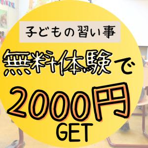 保護中: 【子供の習い事】無料体験で、2000円もらえる!ってことで予約してみました。
