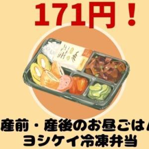 産前産後の昼食はコレ!【1食171円】ヨシケイ冷凍弁当がめっちゃ便利!