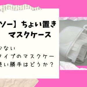 【ダイソー】「ちょい置きに便利!マスクケース」以外に少ない ハードタイプのマスク一時保管ケース。はたしてその実力は?